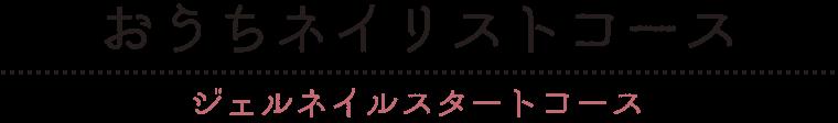 おうちネイリストコース・ジェルネイルスタートコース