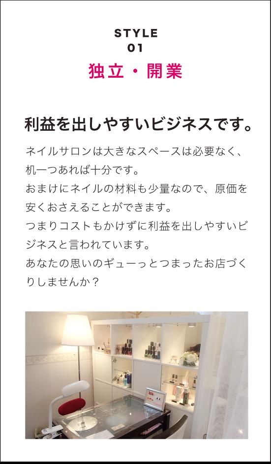 STYLE 01・独立・開業