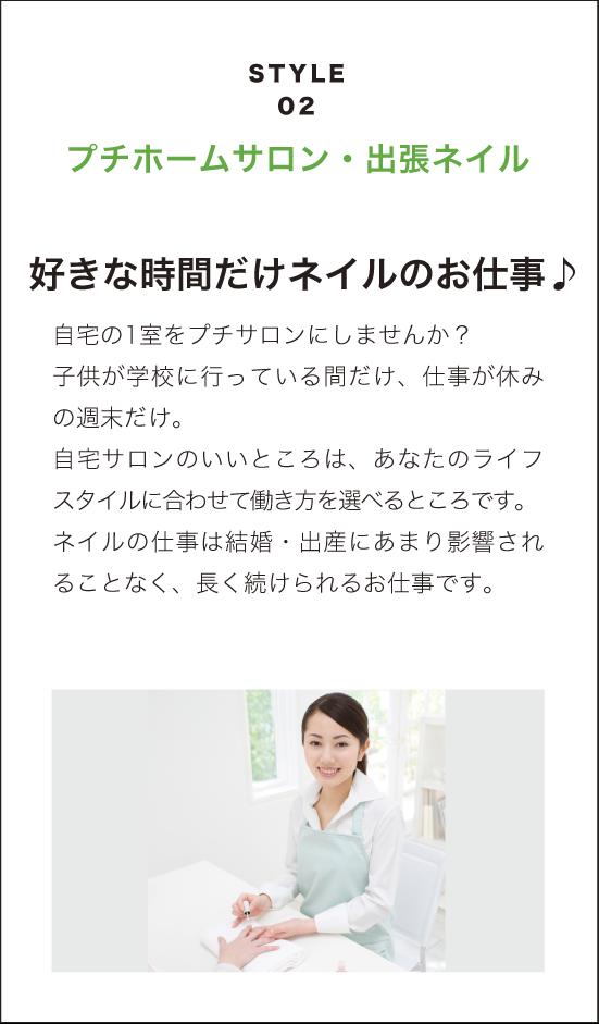 STYLE 02・プチホームサロン・出張ネイル