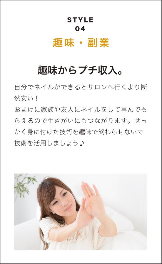 STYLE 04・趣味・副業