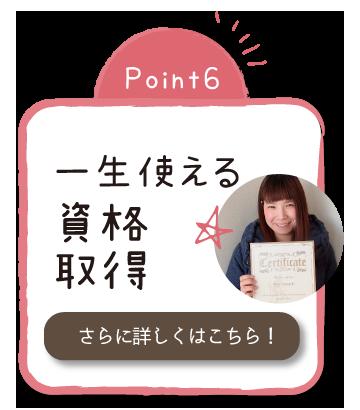 ポイント6・一生使える 資格 取得
