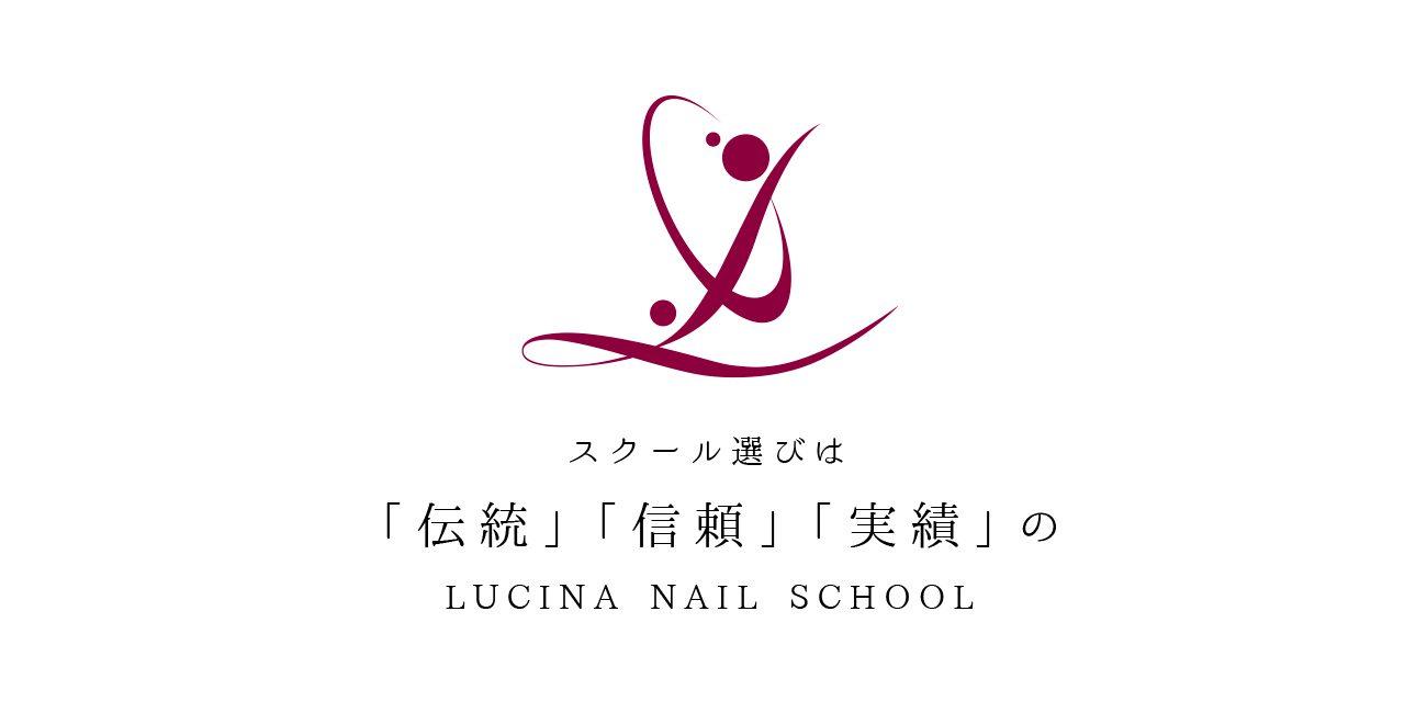 伝統・信頼・実績のルキナネイルスクール