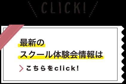 最新のスクール体験会情報はこちらをクリック