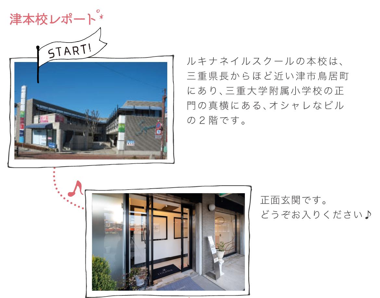 津本校の校舎と正面玄関